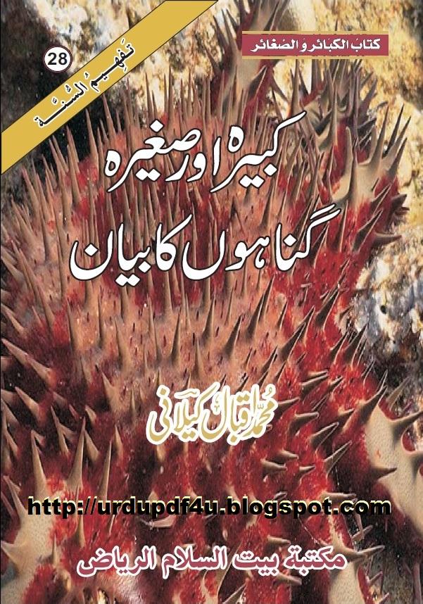 noor ul bayan book pdf free download