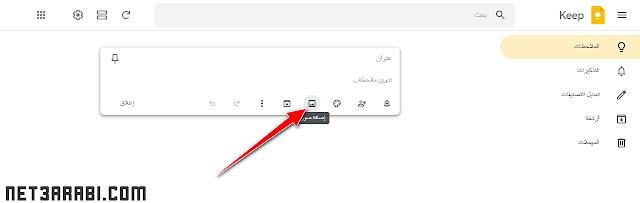 تحويل ملف pdf الى word يدعم اللغة العربية بدون برامج عبر Google Keep