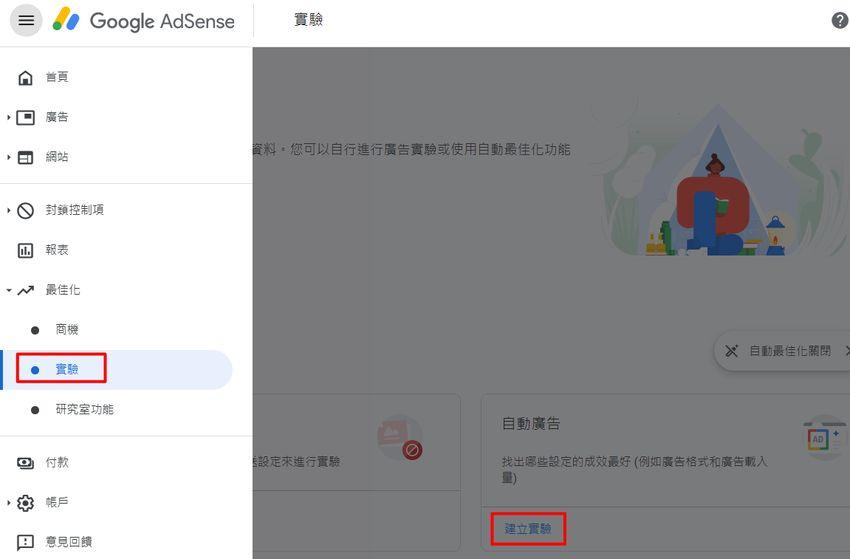 adsnese-auto-ad-2.jpg-Adsense 自動廣告優化心得