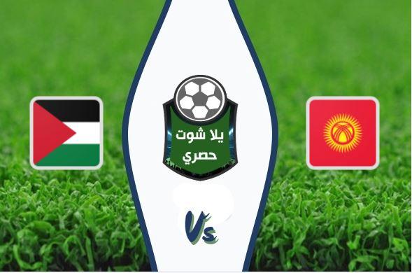 مشاهدة مباراة فلسطين وقيرغستان بث مباشر