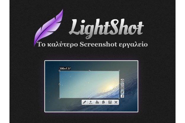 LightShot - Δωρεάν εργαλείο για Screenshots