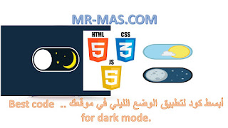 أبسط كود لتطبيق الوضع الليلي في موقعك .. Best code for dark mode.