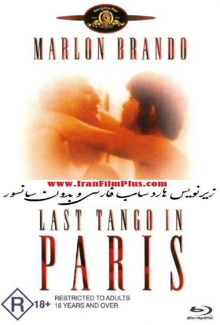 آخرین تانگو در پاریس فارسی