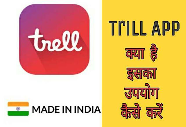 Trell App क्या है  Trell App कैसे Use करें