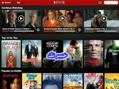 تطبيق نتفلكس مهكر Netflix Apk Mod
