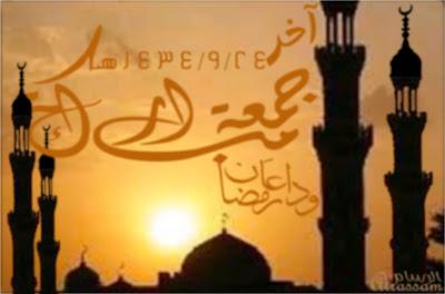 صور صور عن اخر رمضان 2019 صور عن العشر الاواخر 148684helmordon.com.