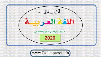 جذاذات الوحدة الرابعة 4 النسخة المحينة المفيد في اللغة العربية المستوى الرابع ابتدائي