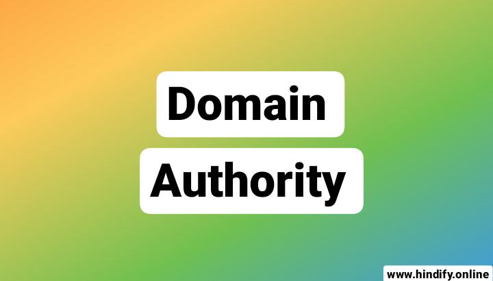 Domain Authority क्या है ?