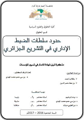 مذكرة ماستر: حدود سلطات الضبط الإداري في التشريع الجزائري PDF