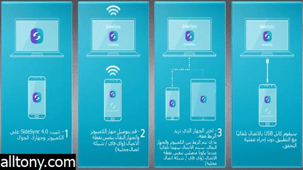 عرض شاشة هواتف الأندرويد على الحاسوب عبر تطبيق وبرنامج  SideSync 2020