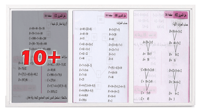 حلول تمارين صفحة 14 من كتاب الرياضيات للسنة الثانية متوسط
