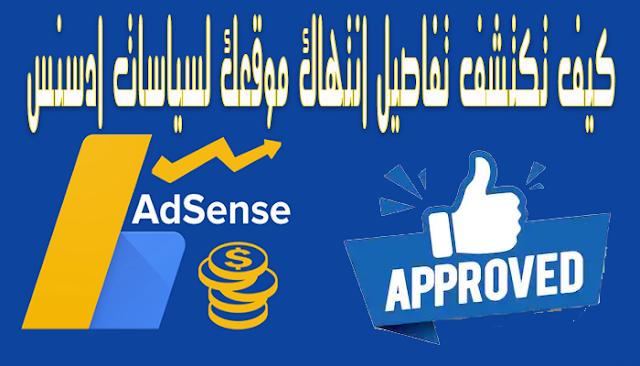 كيف تكتشف تفاصيل انتهاك موقعك لسياسات ادسنس Adsense policies