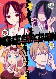 xem anime Phần 2 Cuộc Chiến Tỏ Tình -Kaguya-sama wa Kokurasetai Ss2