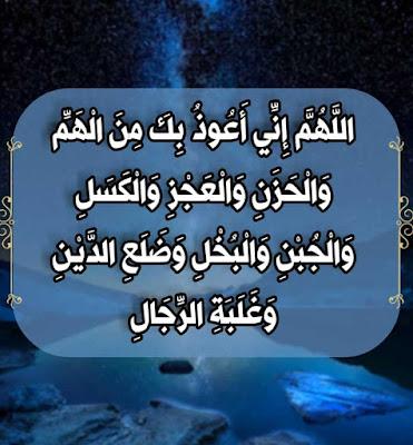 اللهم انى اعوذ بك من الهم والحزن والعجز والكسل والجبن والبخل وغلبة الدين وقهر الرجال