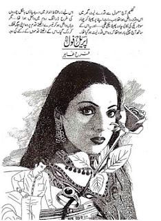 April Fool Afsana By Farah Tahir