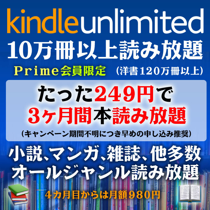 Prime限定:月額たった249円で3か月間10万冊以上が読み放題【Kindle Unlimited】