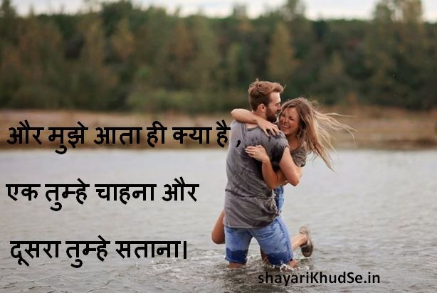 romantic shayari for girlfriend with images, romantic shayari for gf wallpaper