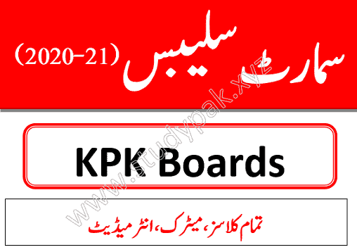 KPK board smart syllabus pdf download 9th, 10th, 1st year, 2nd year
