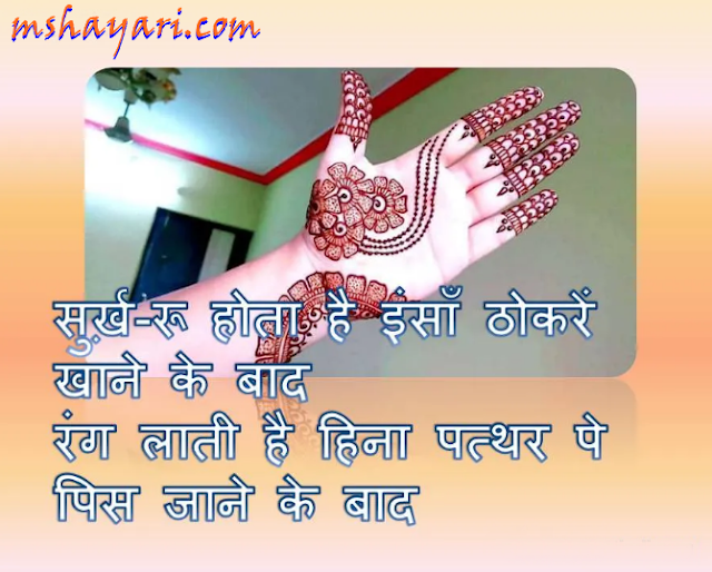 mehndi shayari in hindi Marriage