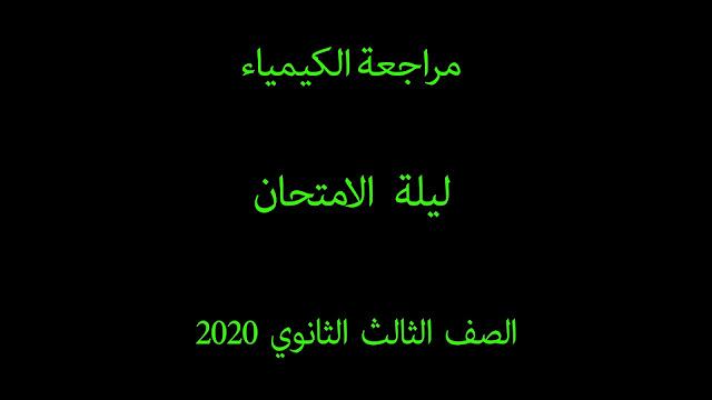 كيمياء مراجعة ليلة الامتحان أ / احمد الصباغ الصف الثالث الثانوي 2020