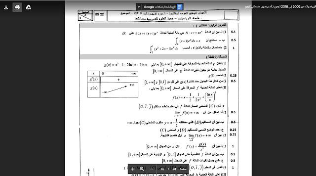 تحميل امتحانات وطنية في الرياضيات من 2002 حتى 2018 Pdf
