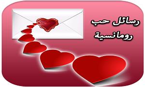 رسائل حب رومانيسة للحبيب 2020