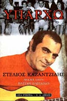 Stelios-Kazantzidhs