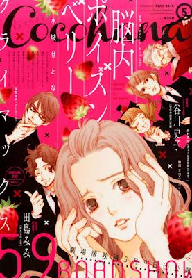 Cocohana 2015 #05 Nounai Poison Berry de Setona Mizushiro