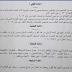 قرار تكليف الدفعة (93) علي جميع الشباب ( ذكور و أناث ) من خريجي دفعة 2019 و ما قبلها