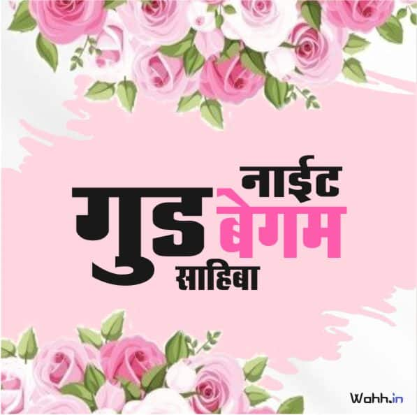 Good Night message images for wife in hindi