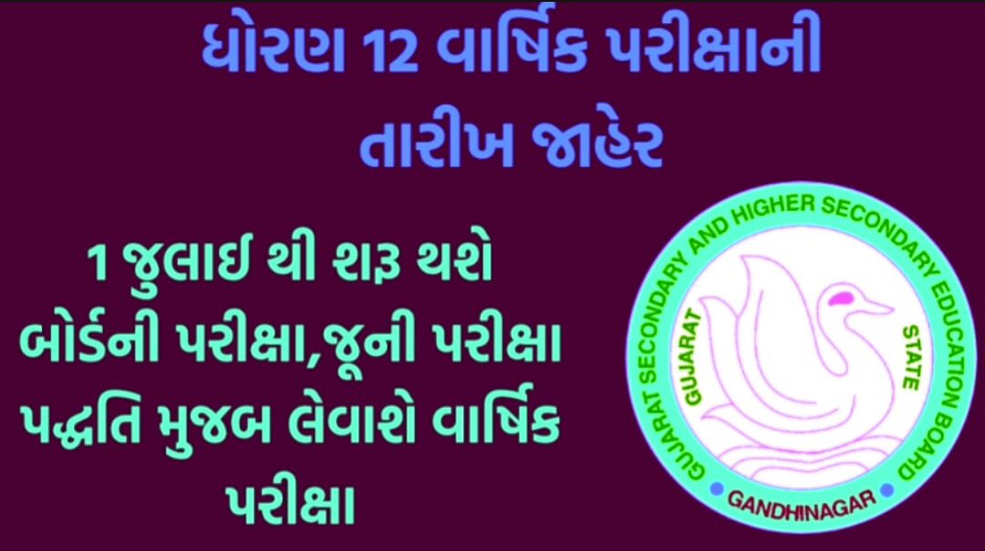 GSEB Std 12 Science and General Stream Final Exam Date 2021