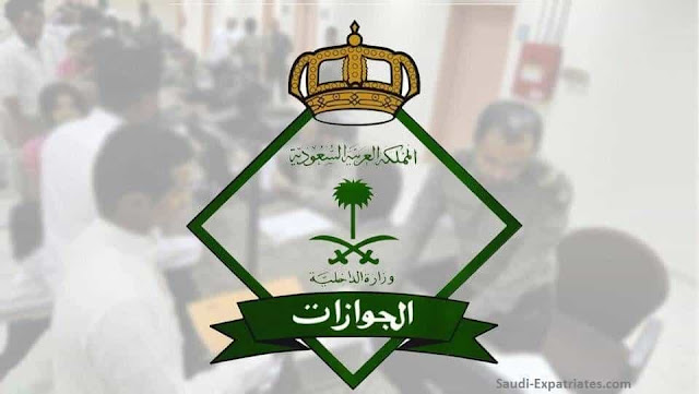 Completion of Automatic Extension of Exit Re-Entry visas for Expats outside Saudi Arabia - Jawazat - Saudi-Expatriates.com