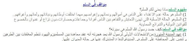 ملخصات دروس التربية الاسلامية للرابعة متوسط:درس مواقف السلم