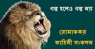 Bengali Thriller Pdf