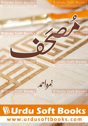 Mushaf Novel Written By Nimra Ahmed | PDF File