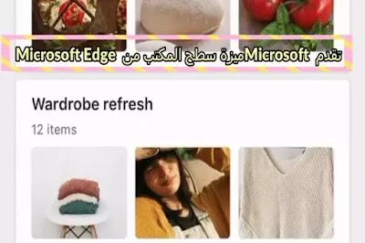 تقدم Microsoft ميزة سطح المكتب من Microsoft Edge إلى iPhone و Android