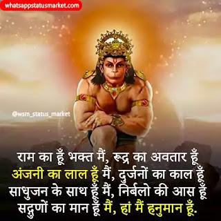 Hanuman ji status images 2020
