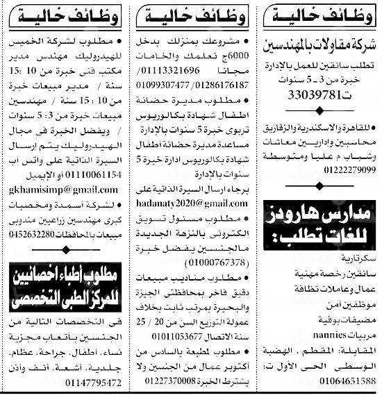 وظائف جريده الاهرام ليوم الجمعة 28 فيراير