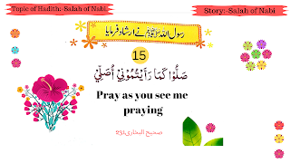 short hadith for kids urdu /englsih
