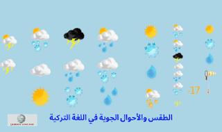 الطقس والأحوال الجوية في اللغة التركية