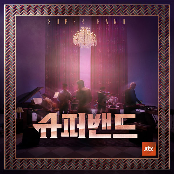 Various Artists – JTBC SuperBand Episode 7 – EP