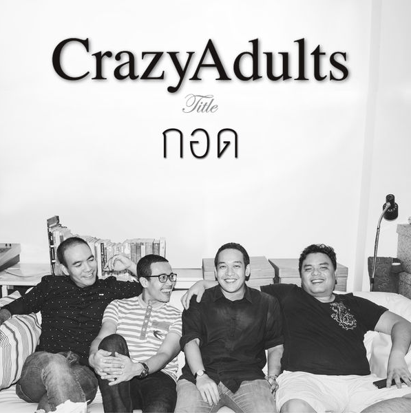 Download กอด – Crazy Adults 4shared By Pleng-mun.com