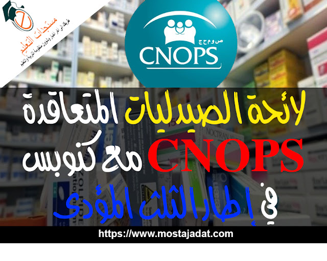 لائحة الصيدليات المتعاقدة مع كنوبس CNOPS في إطار الثلث المؤدى