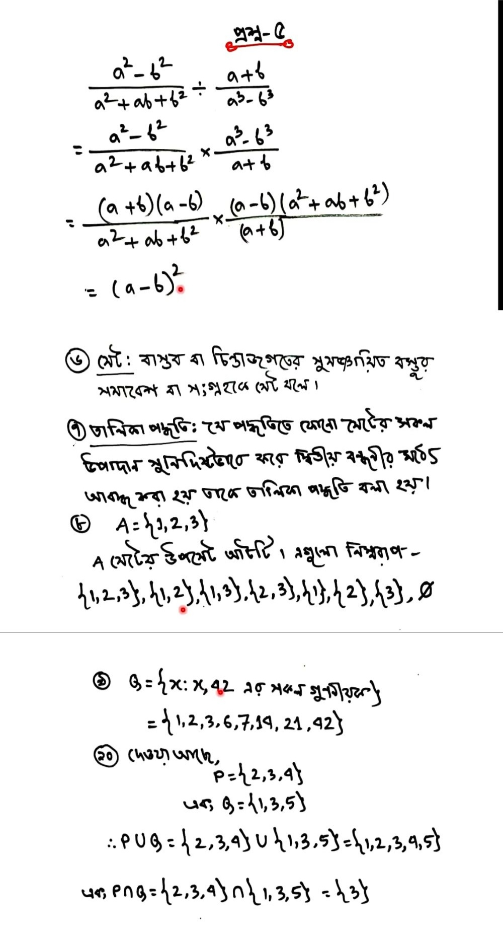 ৮ম শ্রেণির ৫ম সপ্তাহের গণিত এসাইনমেন্ট প্রশ্ন ও সমাধান ২০২০ (সৃজনশীল ও সংক্ষিপ্ত) | Class 8, 5th Week Math Solution