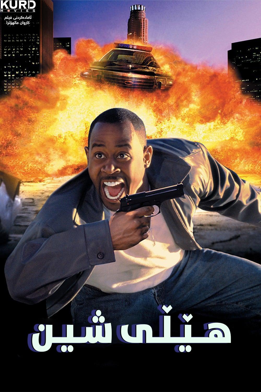 Blue Streak 1999