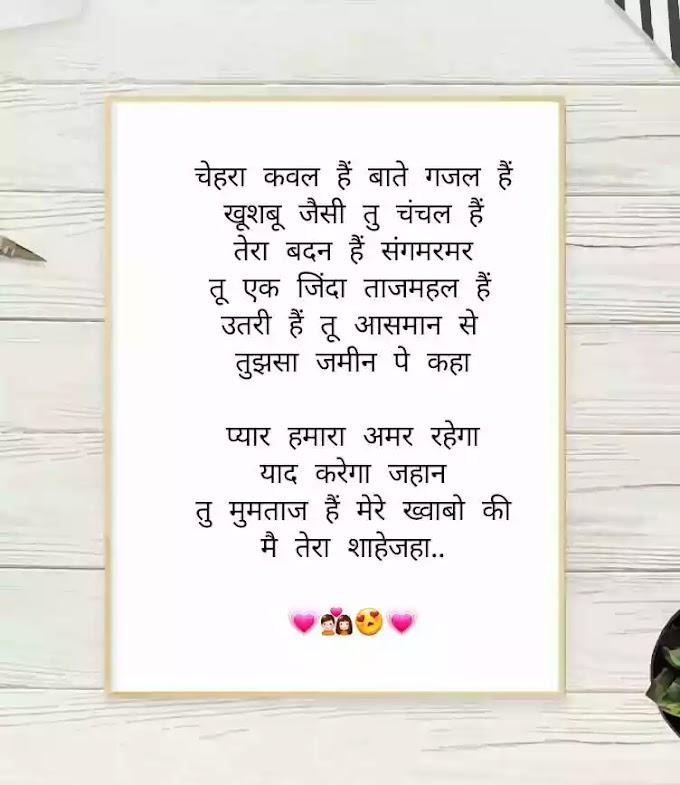 Pyar Hamara Amar Rahega Lyrics in Hindi English || प्यार हमारा अमर रहेगा ||