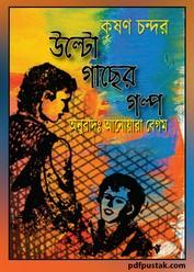 Ulto Gachher Golpo by Krishan Chandar
