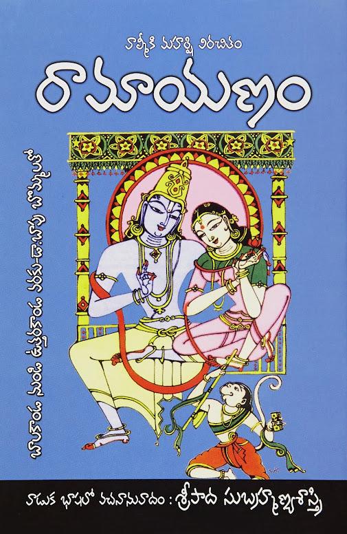 Valmiki Ramayanam (Telugu) | Sripada Ramayanam in telugu by Sripada Subramanya Sastry | శ్రీపాద రామాయణం  - శ్రీపాద సుబ్రహ్మణ్యశాస్త్రి