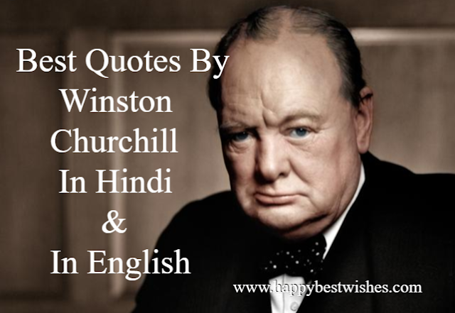 Best Quotes By Winston Churchill  in Hindi & in English