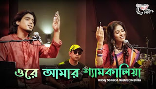 Ore Amar Shyam Kalia Re Lyrics (ওরে আমার শ্যামকালিয়ারে) Saikat - Reshma